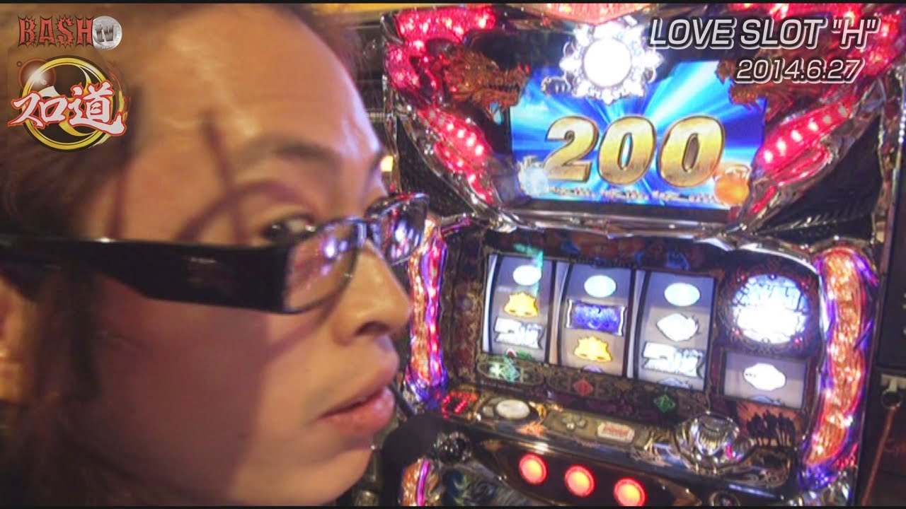 "スロ道 Season1 vol.28《LOVE SLOT ""H""》 よっしー"