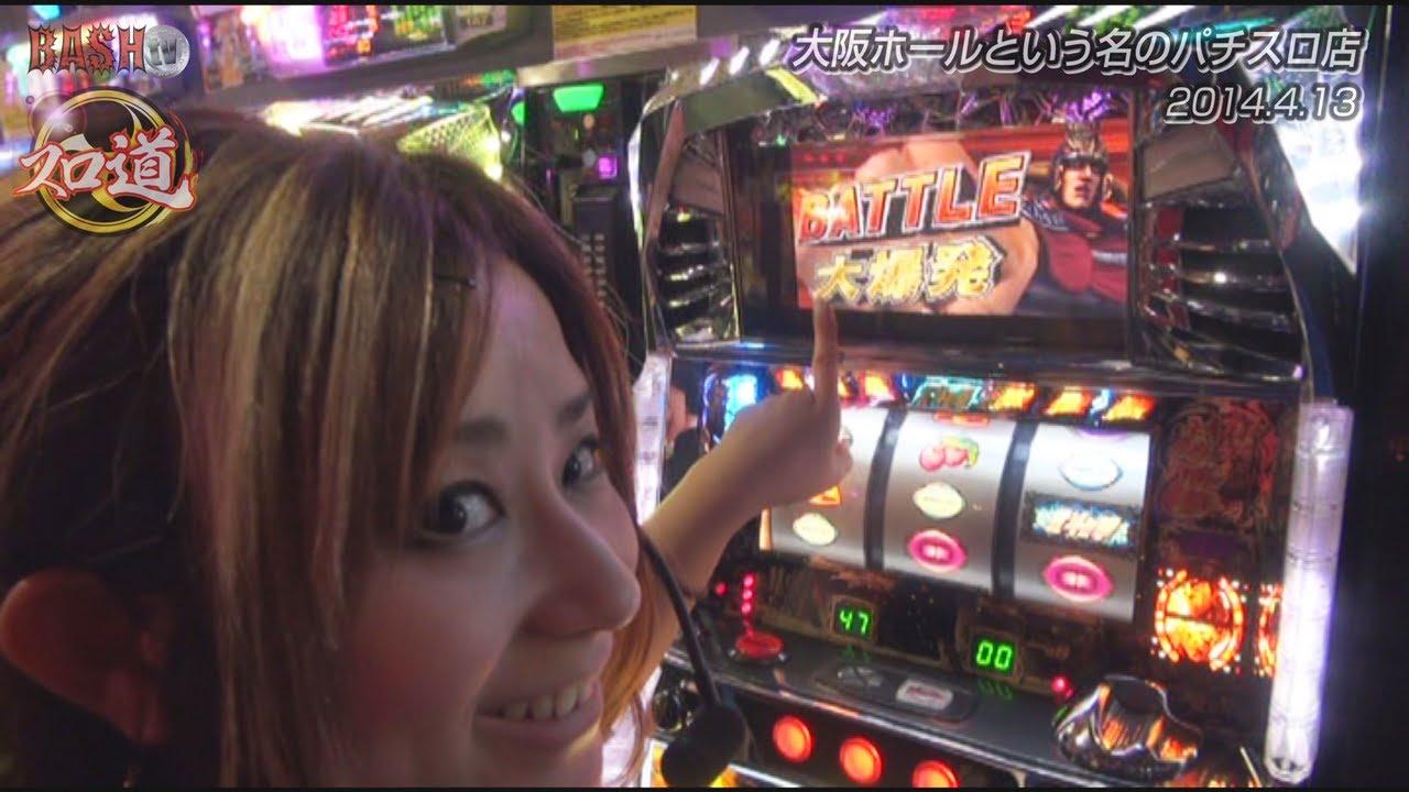スロ道 Season1 vol.6 める☆ 《大阪ホールという名のパチスロ店》