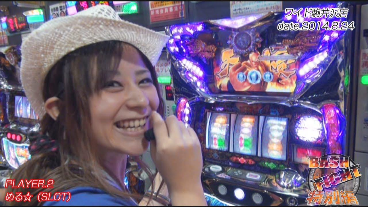 BASH FIGHT 27 -特別編- よっしー&める☆《GINGA×ワイド駒井沢》
