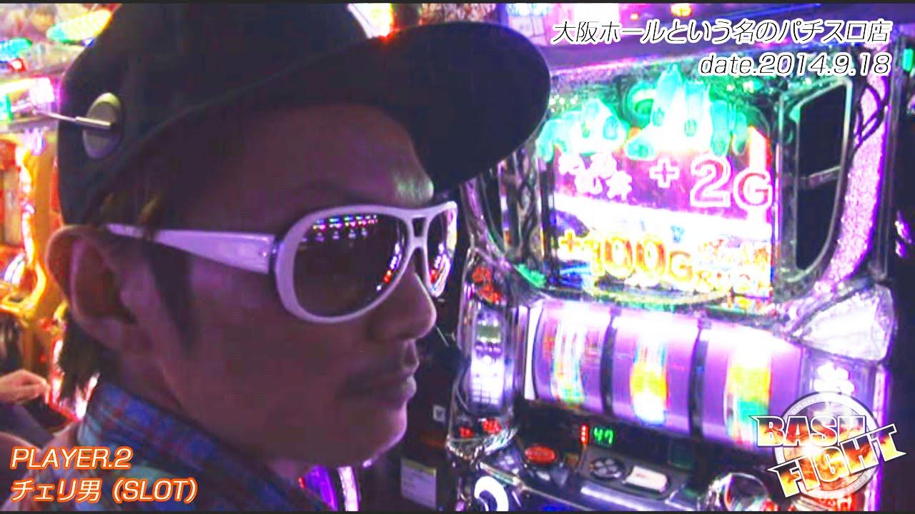 BASH FIGHT 32 シュウジ&チェリ男《大阪ホールという名のパチスロ店×大阪ホール門真店》
