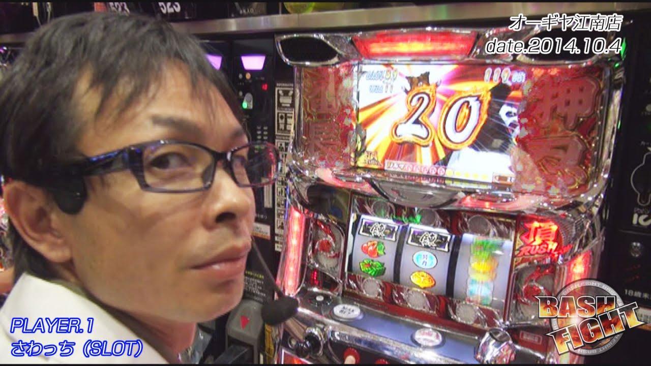 BASH FIGHT 33 さわっち&ナカムラ《オーギヤ江南店》