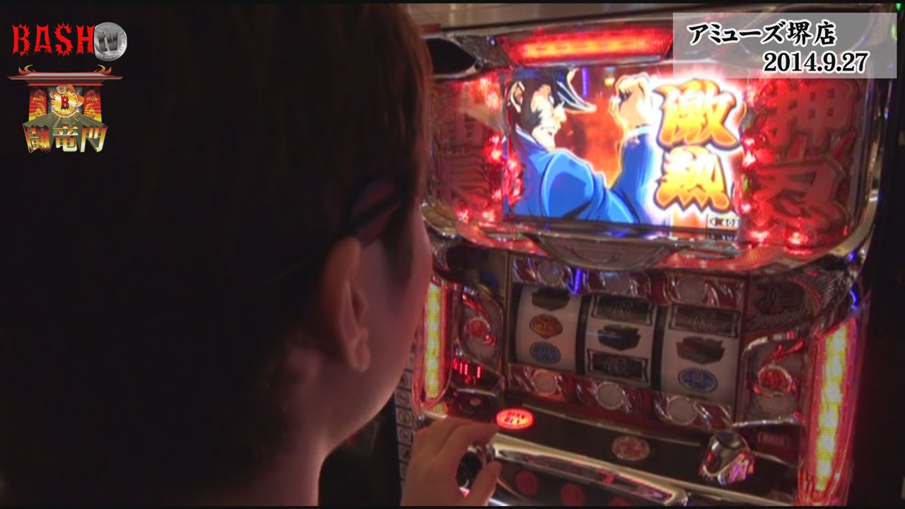 闘竜門 vol.152《アミューズ堺店》ばっきー
