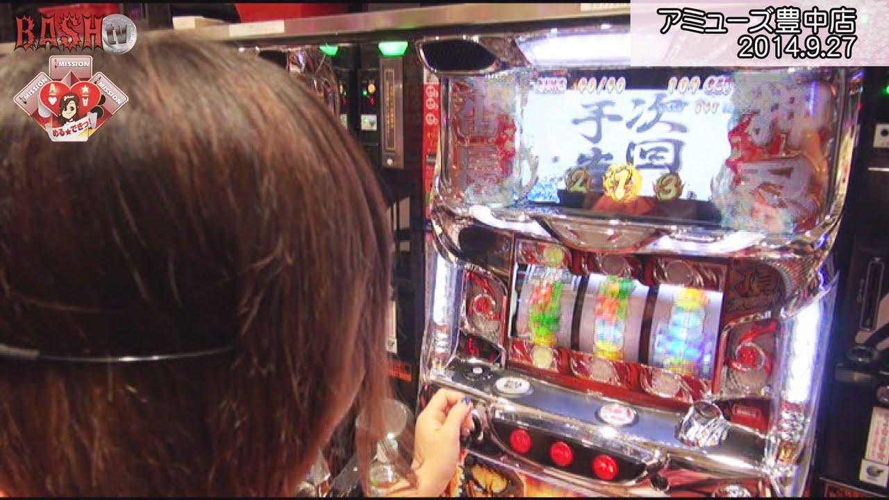 める☆できっ!vol.4《アミューズ豊中店》める☆