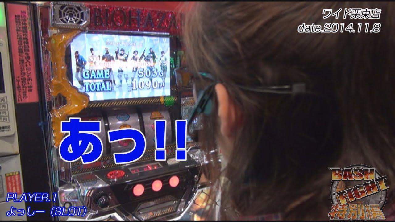 BASH FIGHT特別編 vol.35《ワイド栗東店&GINGA》 よっしー&さわっち