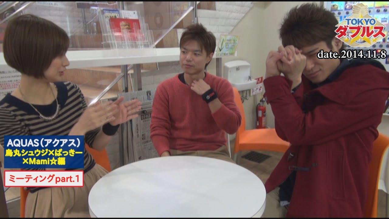 TOKYOダブルス vol.5《AQUAS》烏丸シュウジ&ばっきー&Mami☆