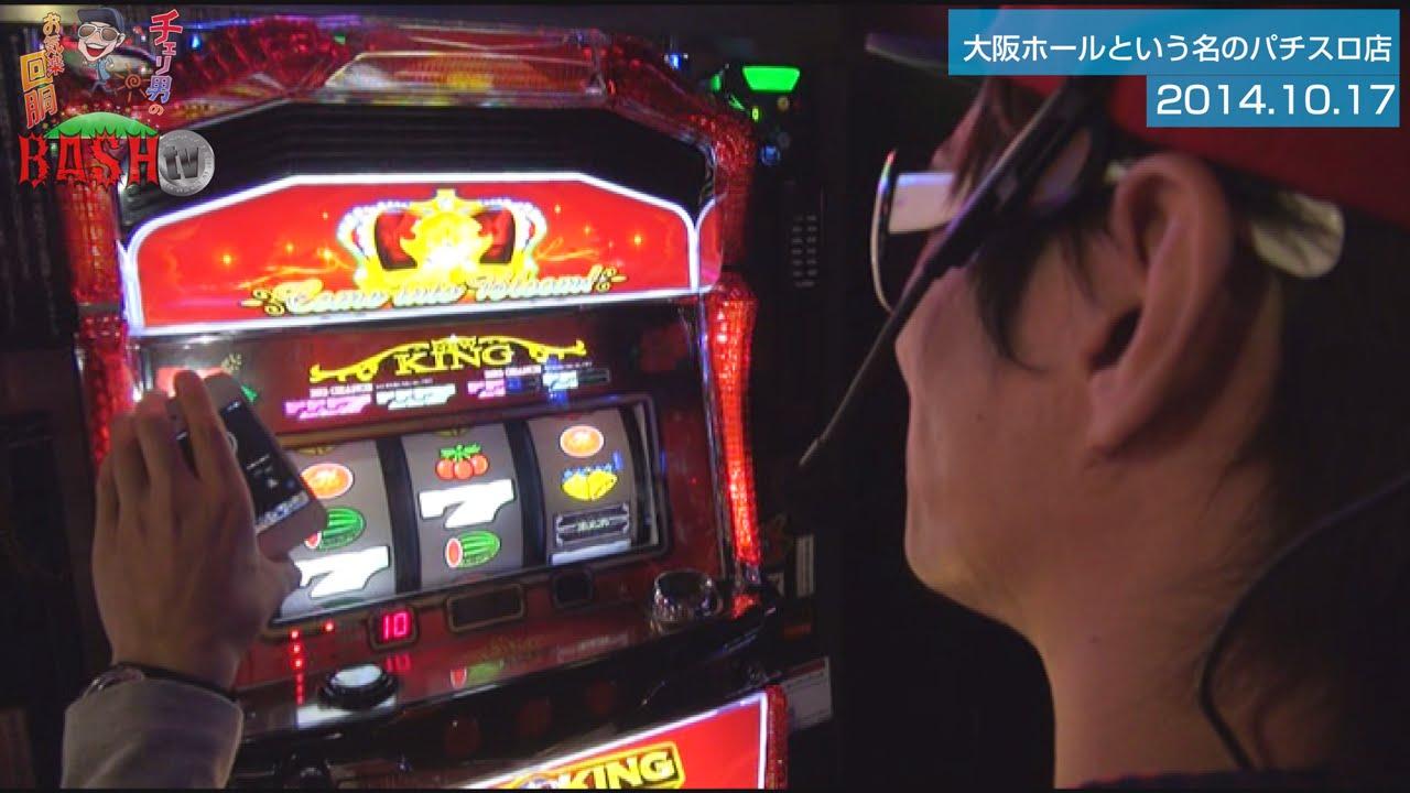 チェリ男のお気楽回胴 vol.6 チェリ男《大阪ホールという名のパチスロ店》