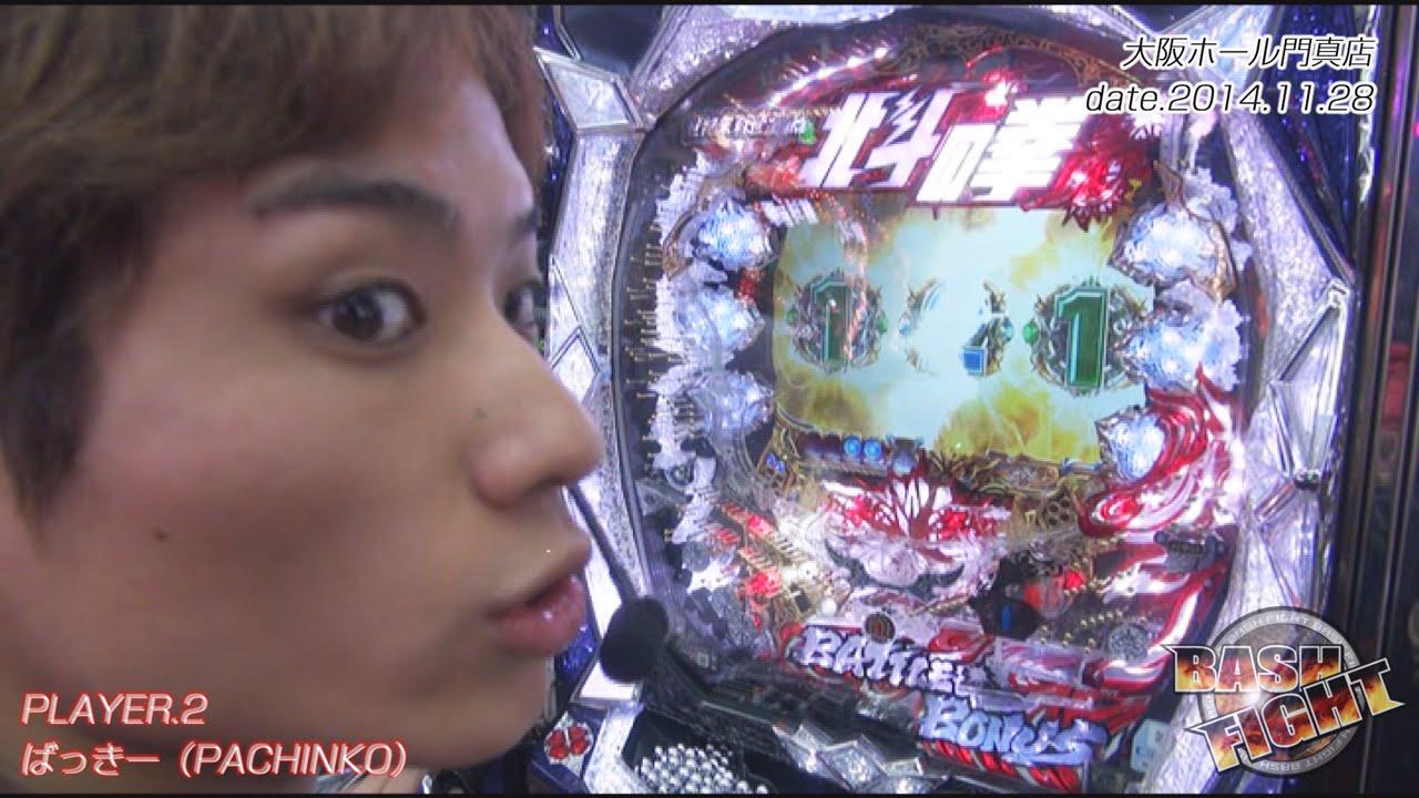 BASH FIGHT36 よっしー&ばっきー《大阪ホールという名のパチスロ店&大阪ホール門真店》