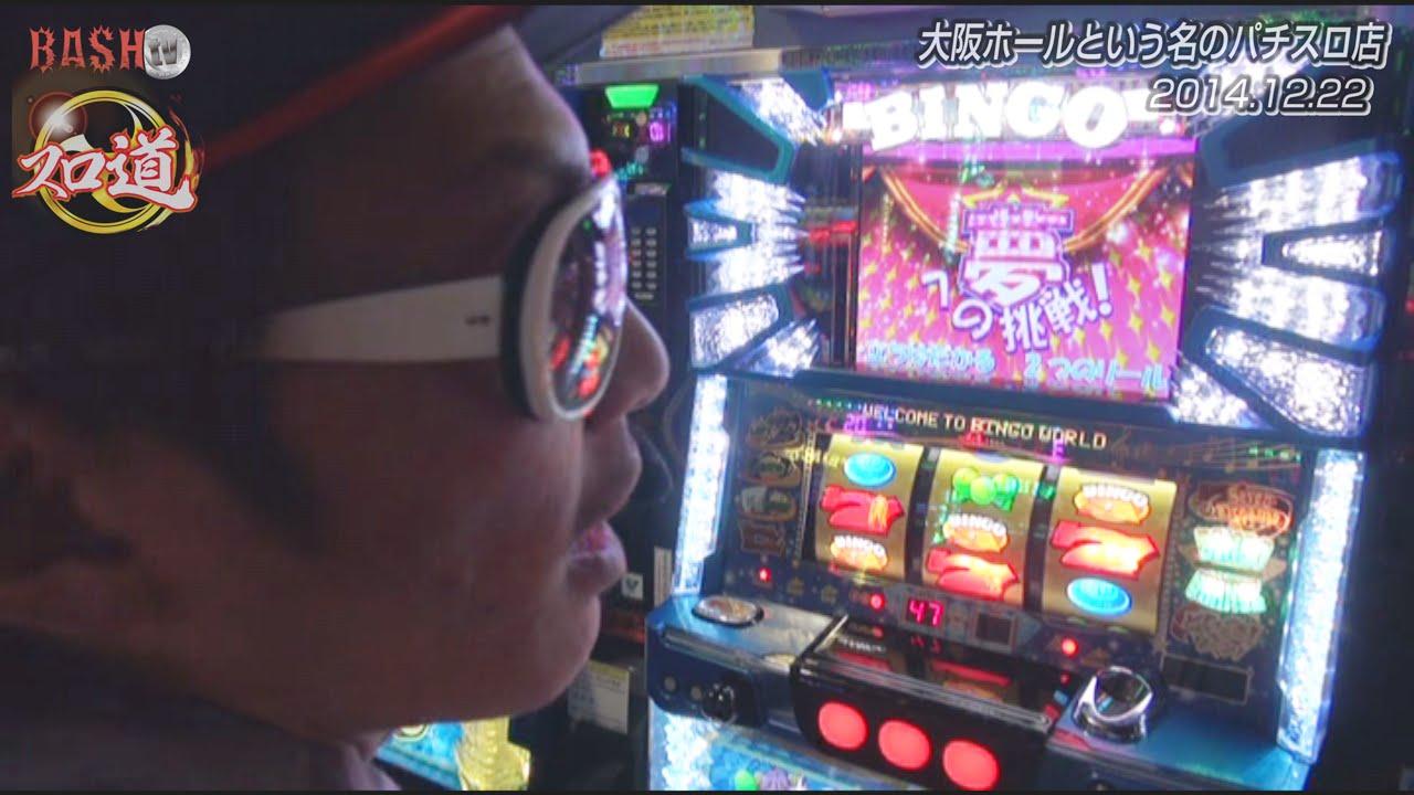 スロ道Season2 vol.57  チェリ男《大阪ホールという名のパチスロ店》