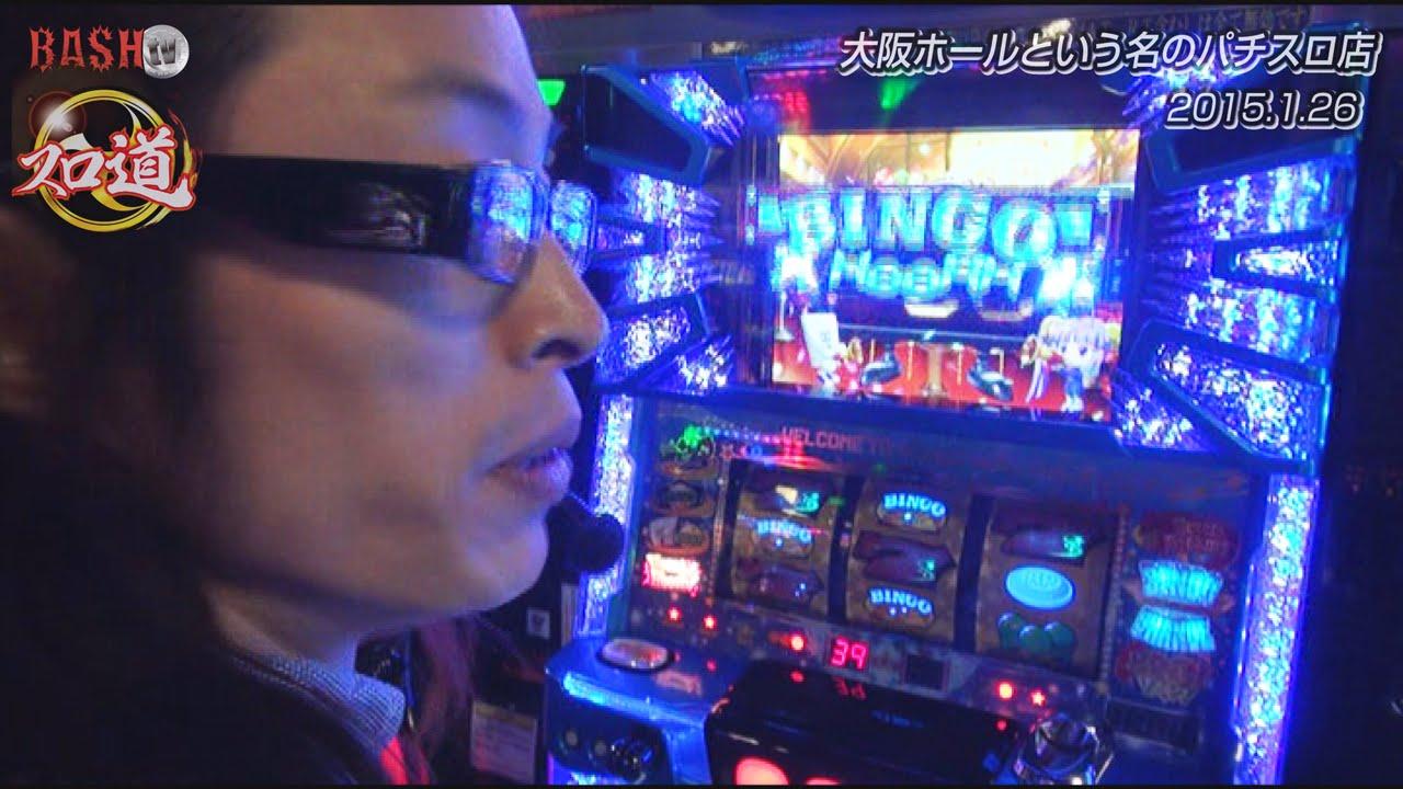 スロ道Season3 vol.10《大阪ホールという名のパチスロ店》よっしー