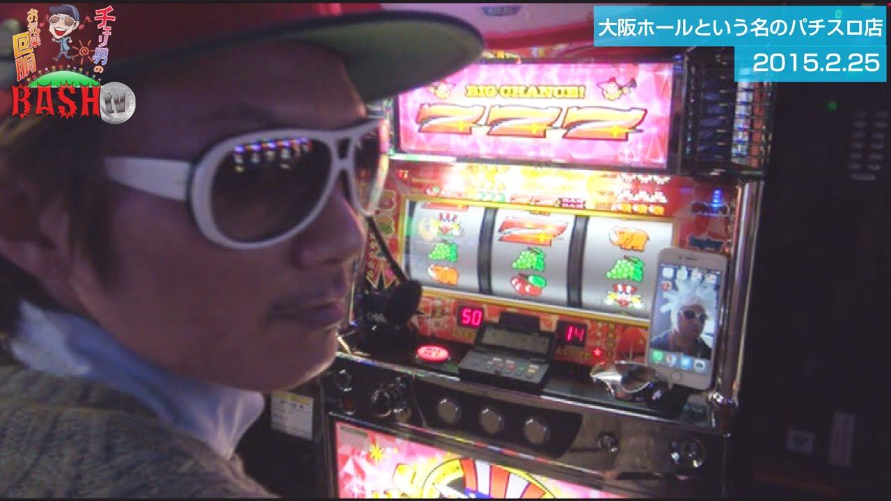 チェリ男のお気楽回胴 vol.15 《大阪ホールという名のパチスロ店》 チェリ男