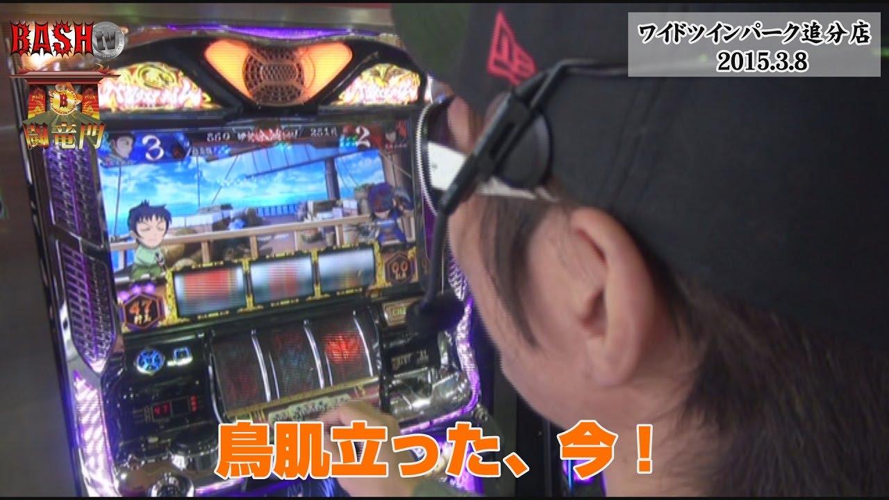 闘竜門 vol.320《ワイドツインパーク追分店》 チェリ男