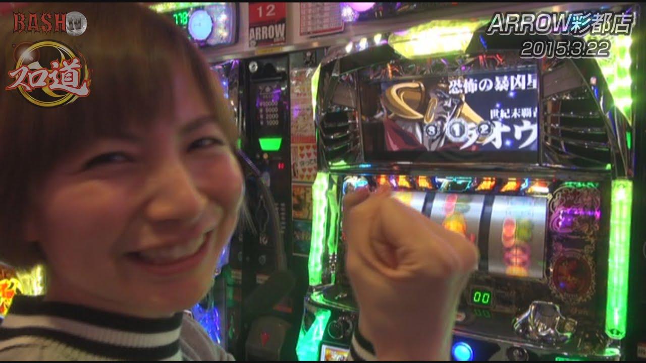 スロ道Season3 vol.37《ARROW彩都店》Mami☆