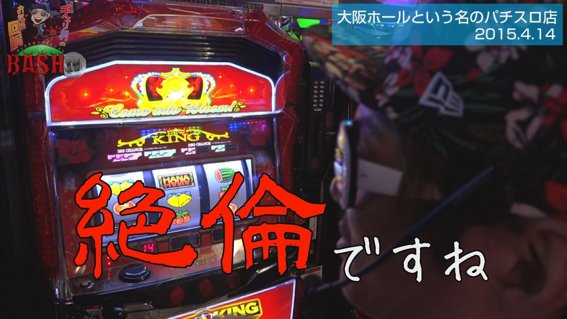 チェリ男のお気楽回胴 vol.20 チェリ男  《大阪ホールという名のパチスロ店》