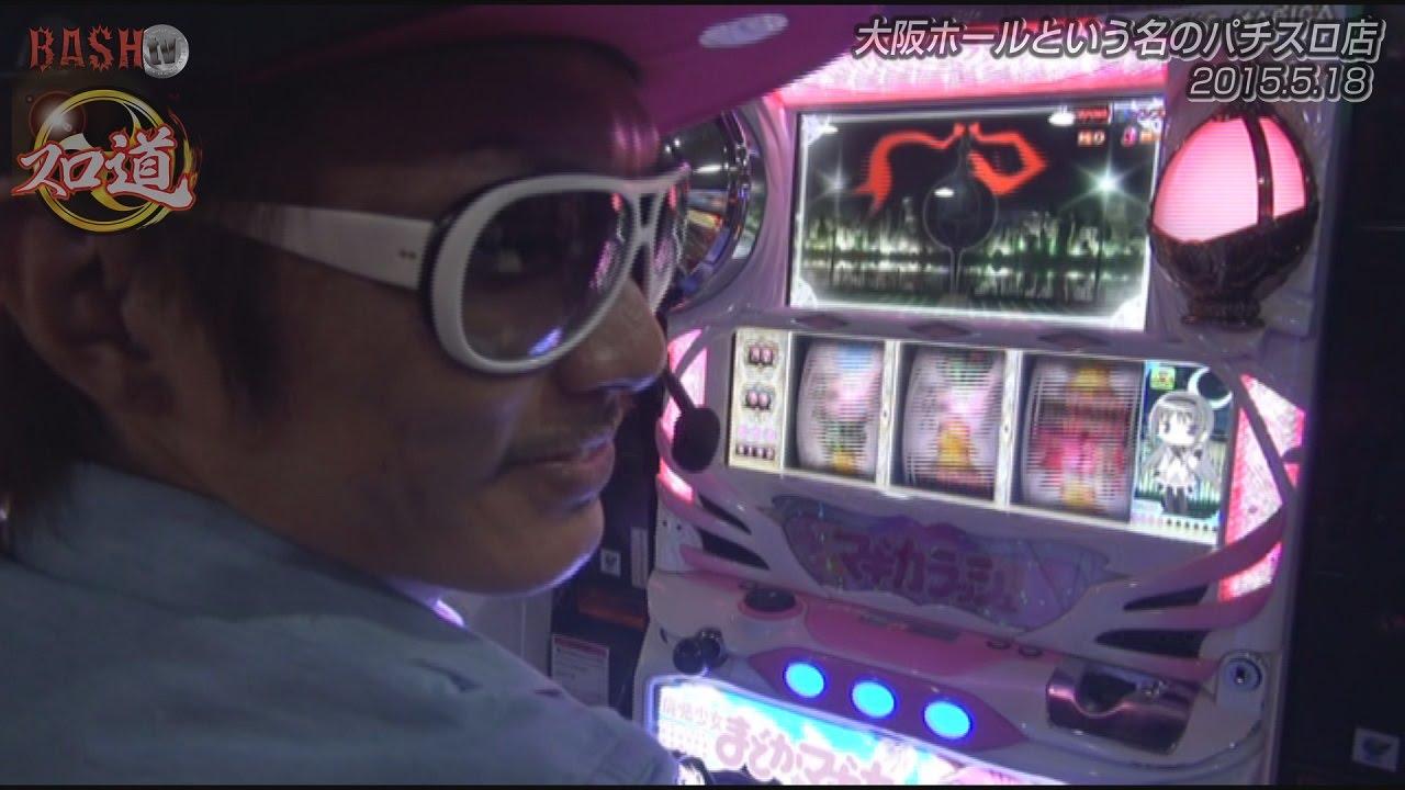 スロ道Season3 vol.63《大阪ホールという名のパチスロ店》 チェリ男