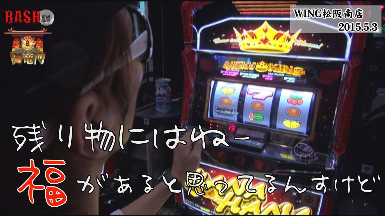 闘竜門 vol.378《WING松阪南店》チェリ男