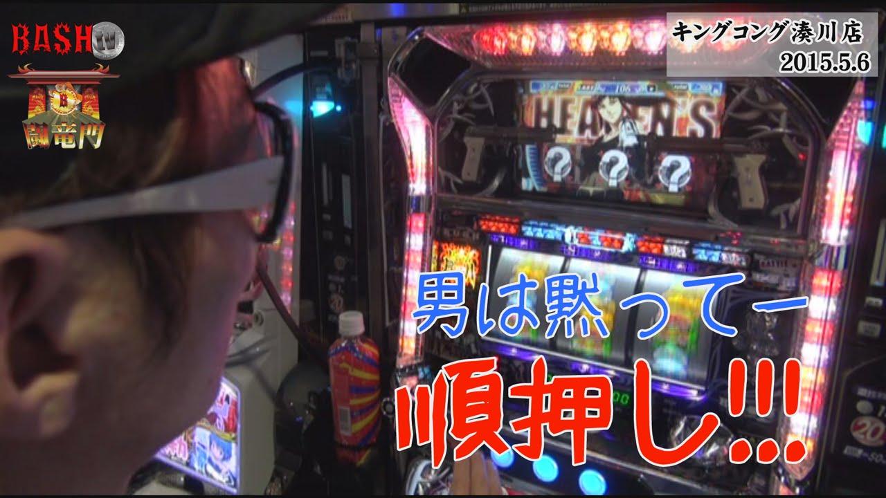 闘竜門 vol.382《キングコング湊川店》 チェリ男