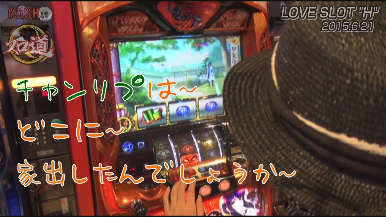 "スロ道Season3 vol.84《LOVE SLOT ""H""》 楓☆"