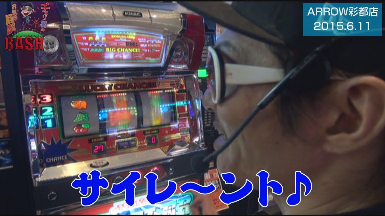 チェリ男のお気楽回胴 vol.25《ARROW彩都店》チェリ男