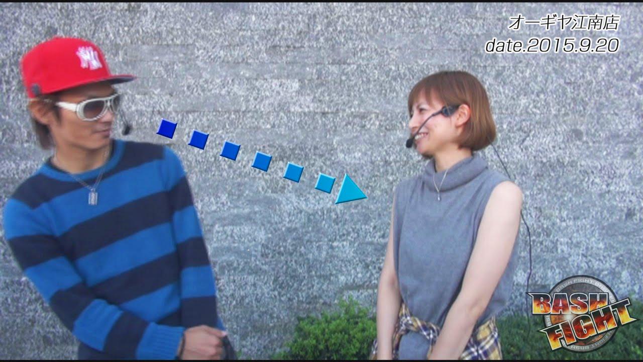 BASH FIGHT 70 チェリ男&Mami☆《オーギヤ江南店》