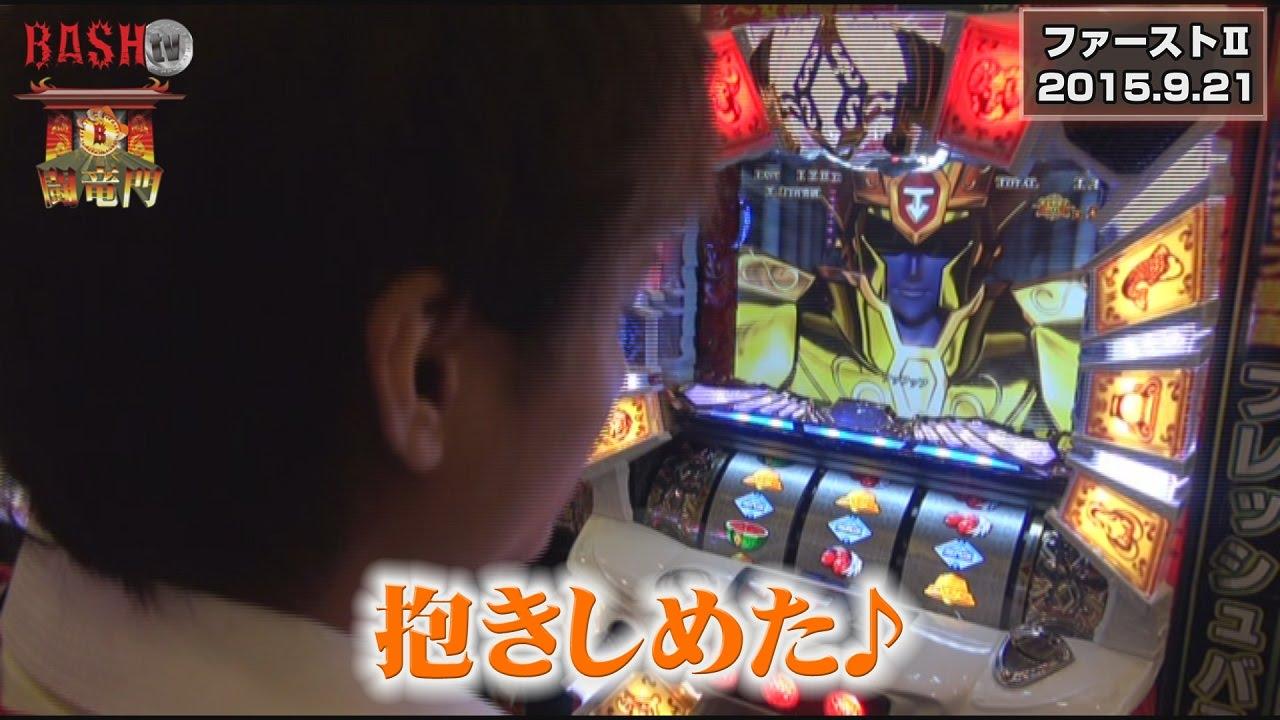 闘竜門 vol.532《ファーストⅡ》 ばっきー
