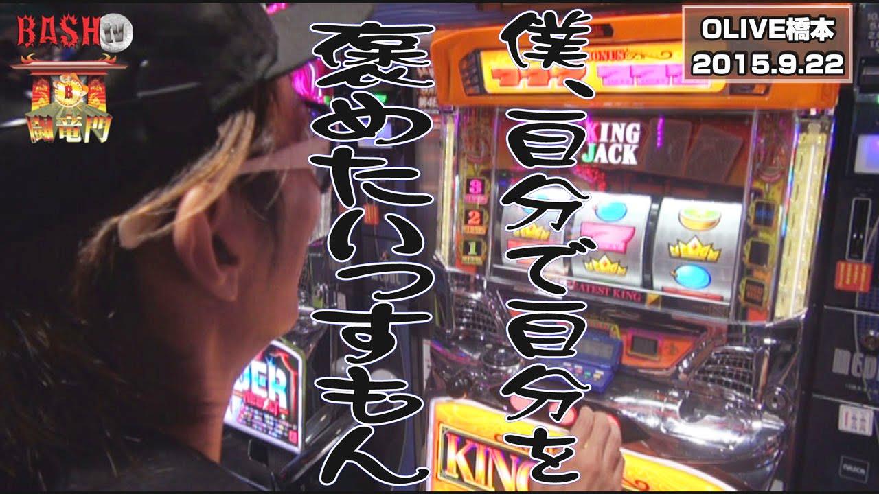 闘竜門 vol.533《OLIVE橋本》 チェリ男