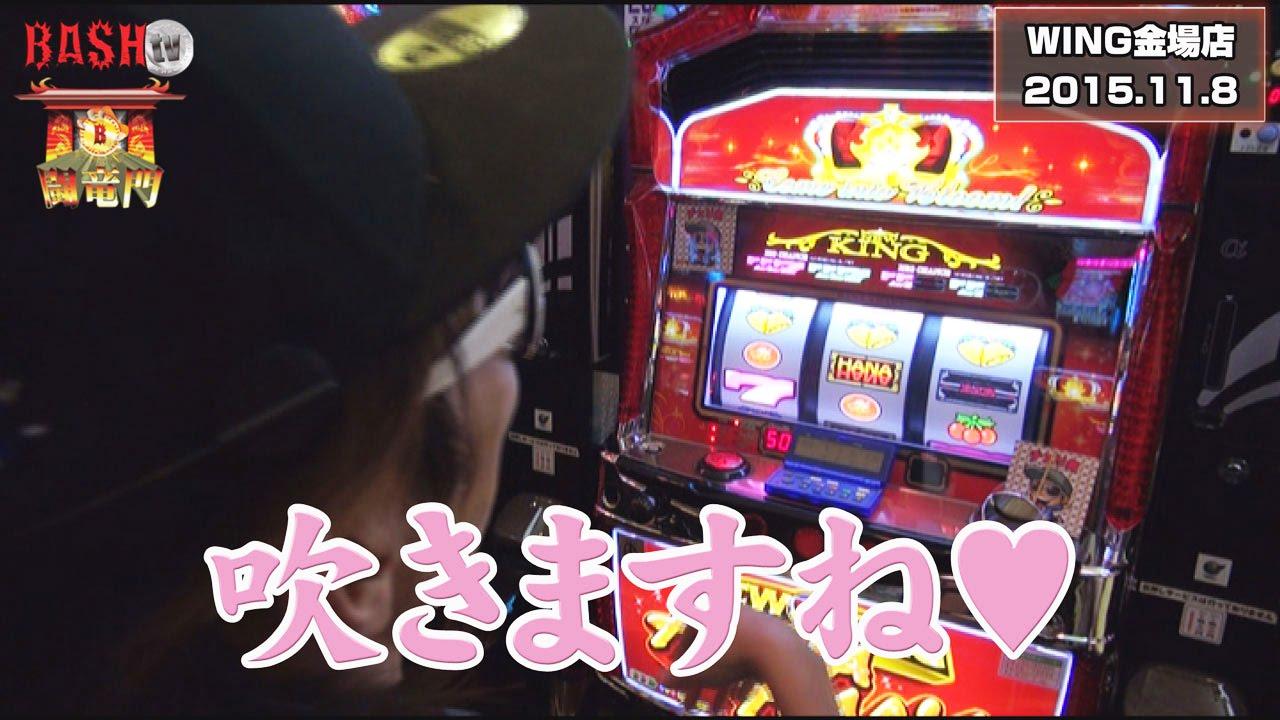 闘竜門 vol.597《WING金場店》 チェリ男
