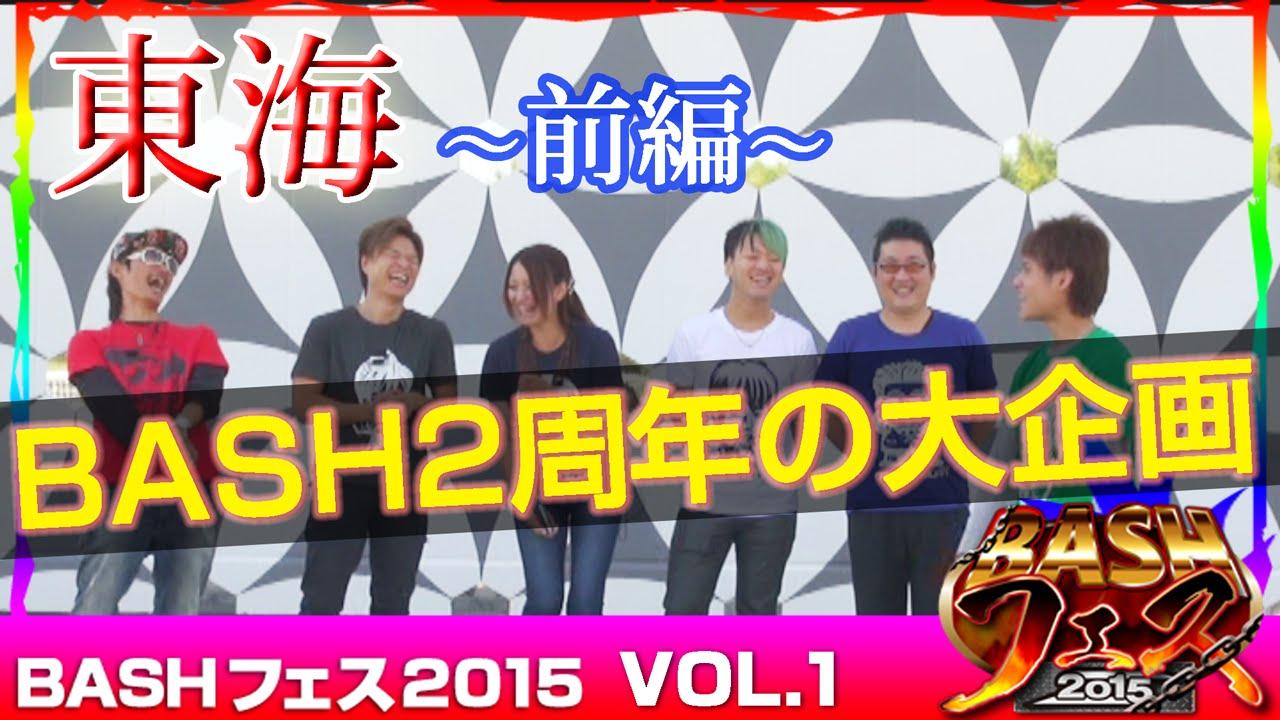 BASHフェス2015 vol.1  ≪WING桑名店≫東海 前編