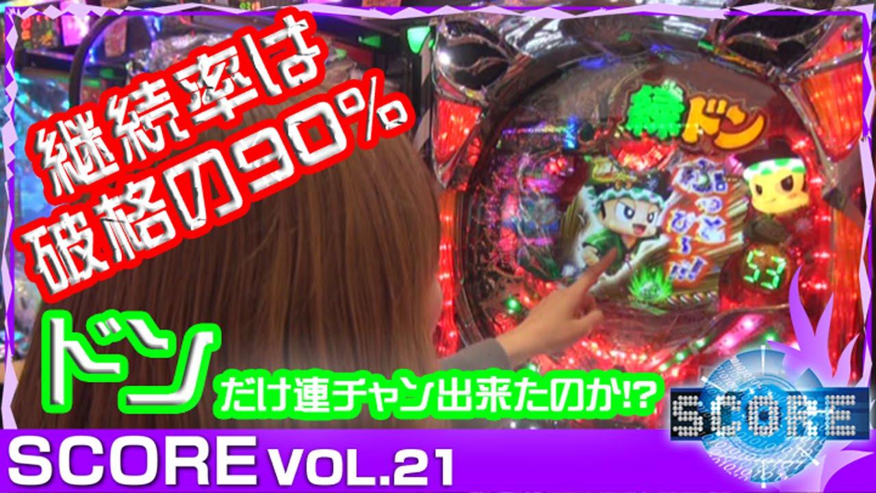 SCORE vol.21《マリオン高浜店》Mami☆