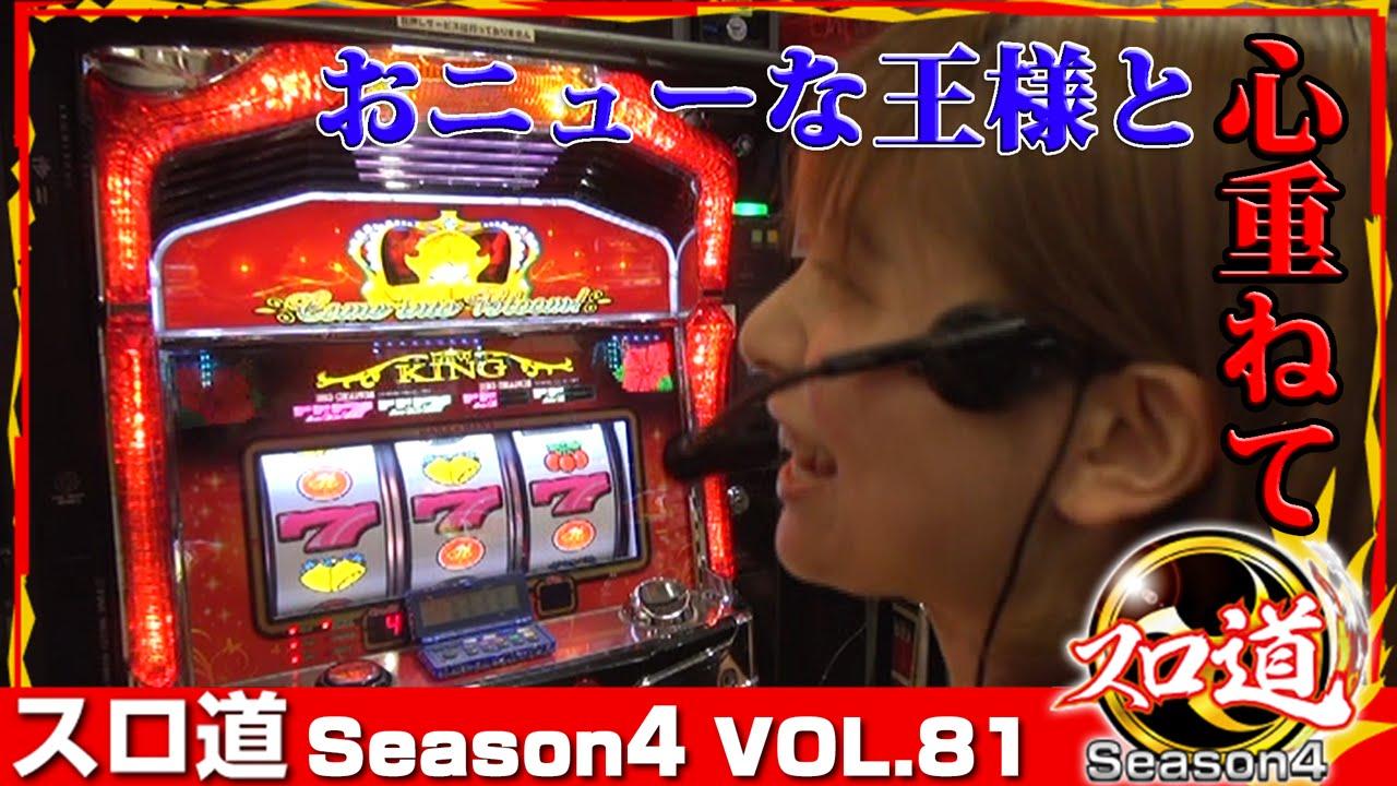 スロ道Season4 vol.81《WING菰野店》 Mami☆