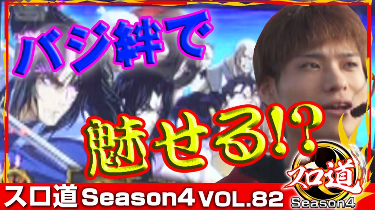 スロ道Season4 vol.82 《WING玉城店》 ばっきー