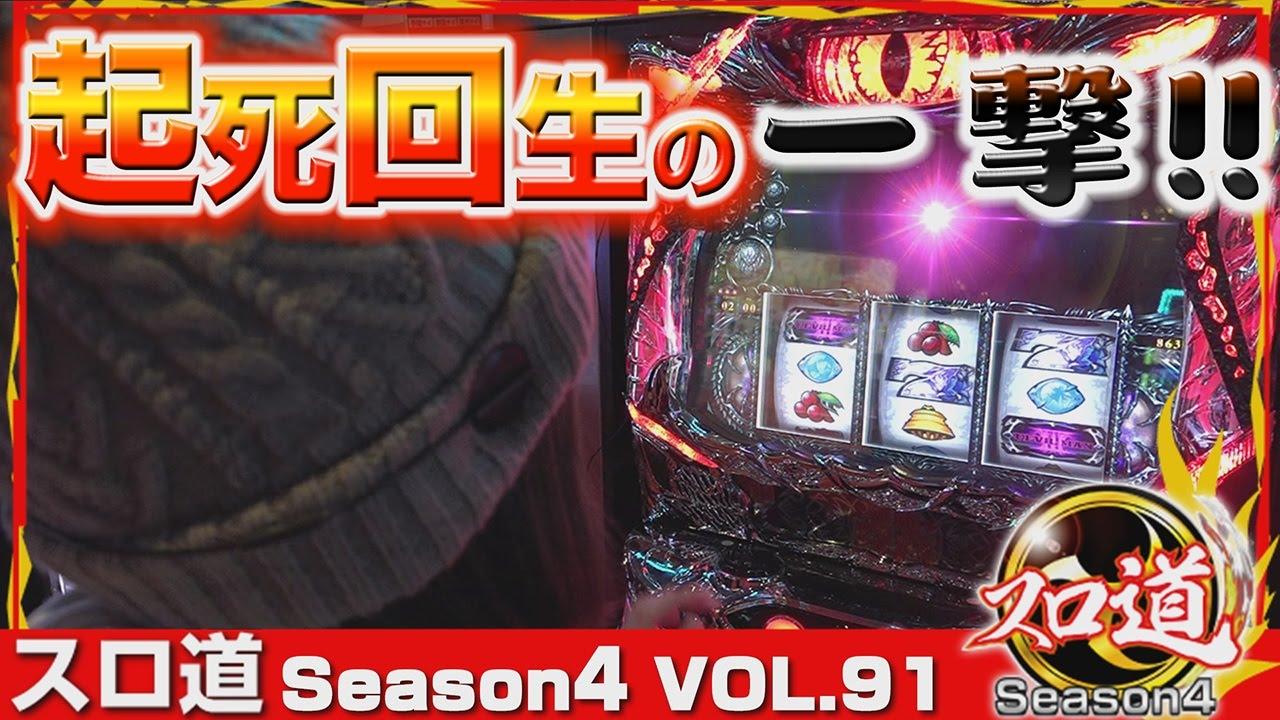 スロ道season4 vol.91《ミッド・ガーデン新発田店》Mami☆