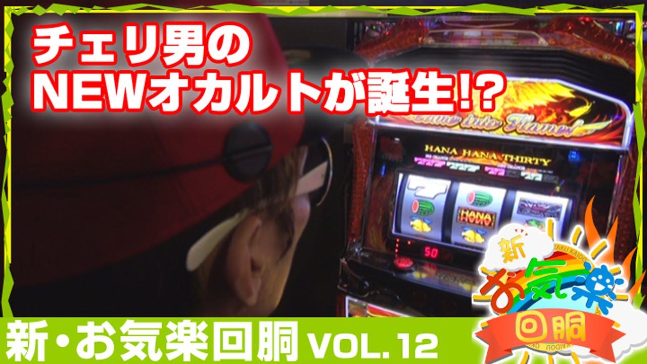 新・お気楽回胴 vol.12 チェリ男《大阪ホールという名のパチスロ店》 チェリ男