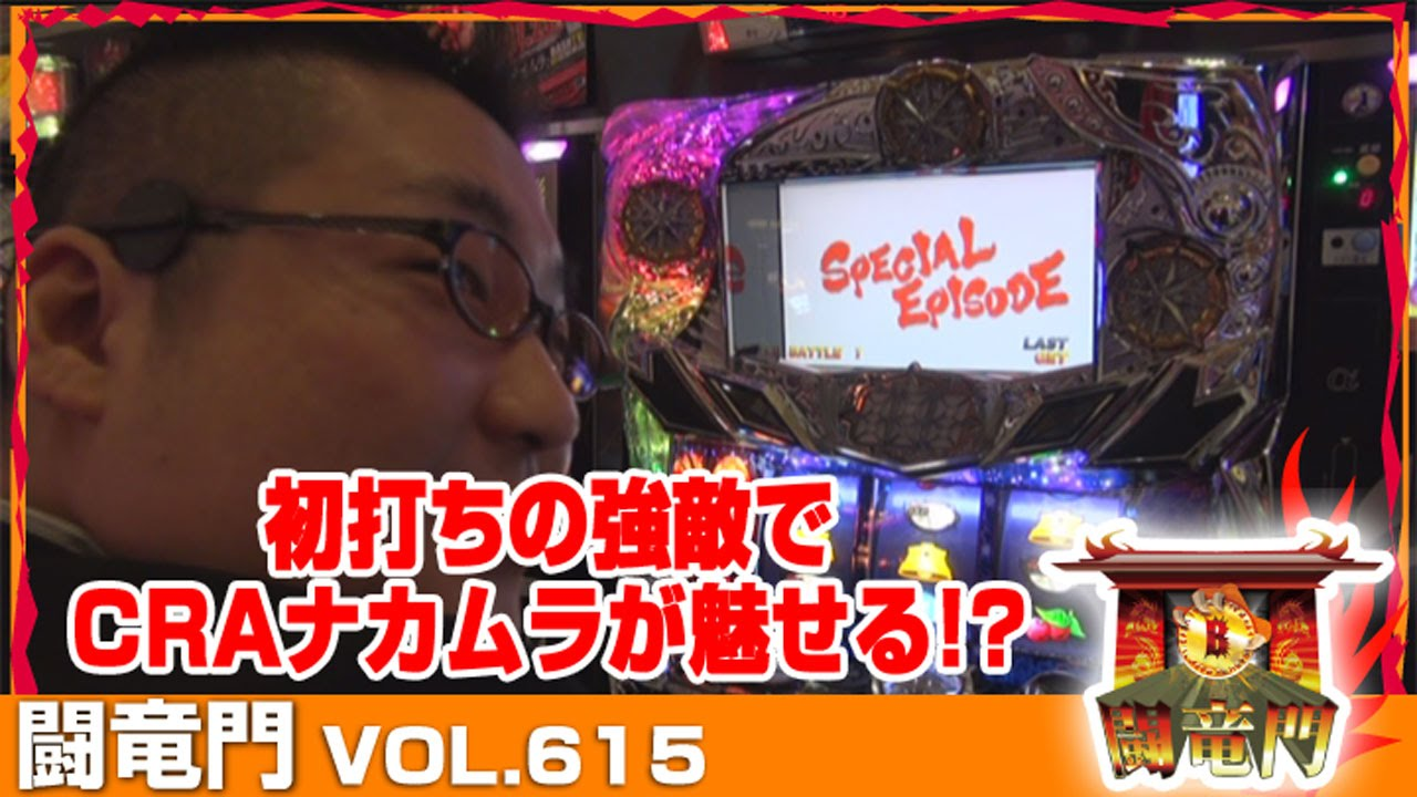 闘竜門 vol.615《あそびや大浦街道店》 CRAナカムラ