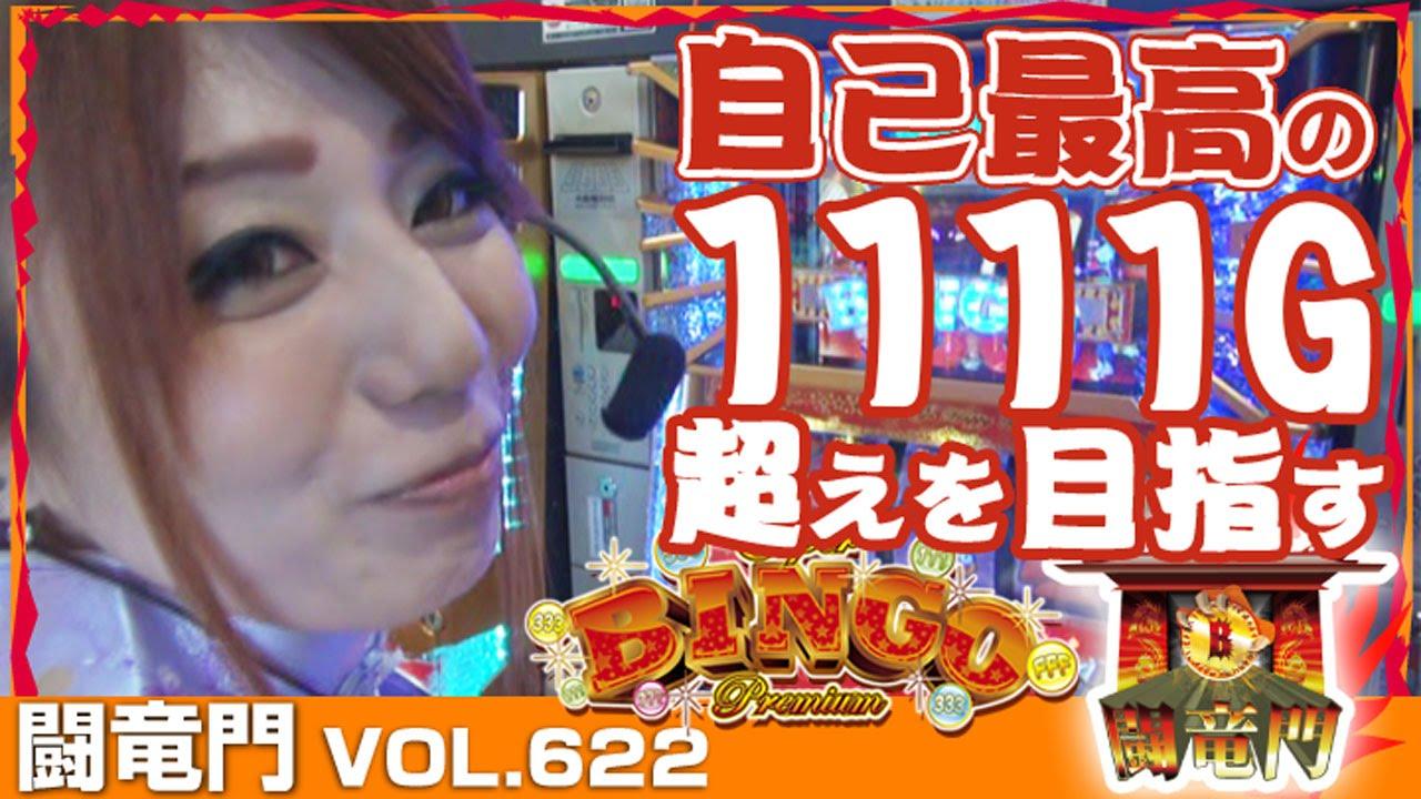闘竜門 vol.621《ワイド駒井沢店》 まりる☆