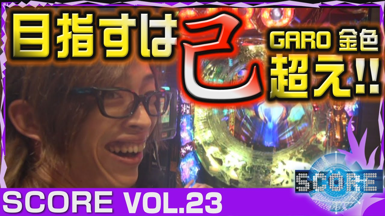 SCORE vol.23《DSG MEGA WORLD》よっしー