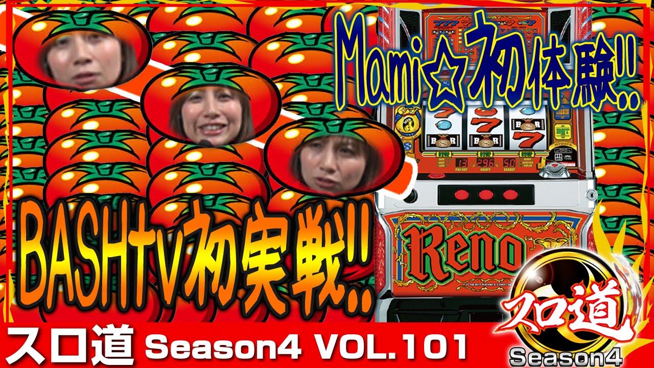 """スロ道Season4 vol.101《LOVE SLOT """"H""""》Mami☆"""