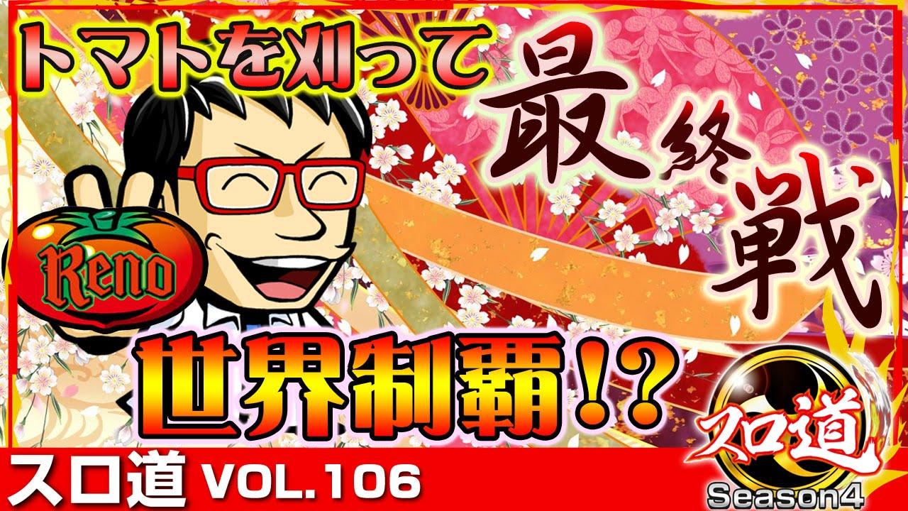 """スロ道Season4 vol.106《LOVE SLOT """"H""""》さわっち"""