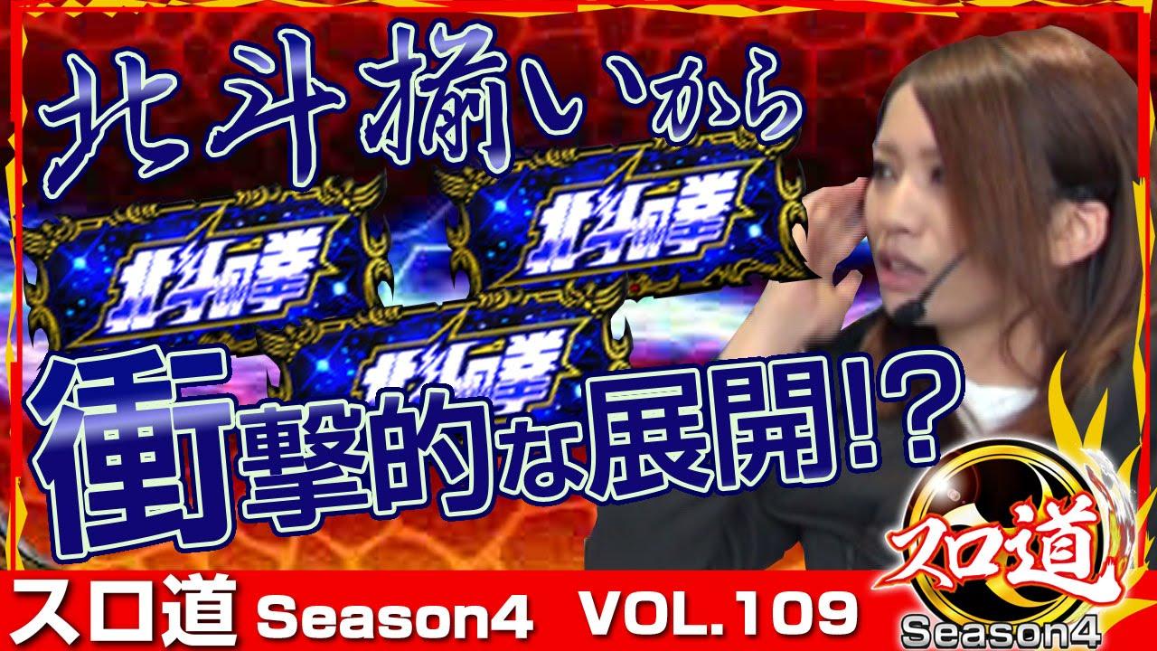 スロ道Season4 vol.109 楓☆《大阪ホールという名のパチスロ店》