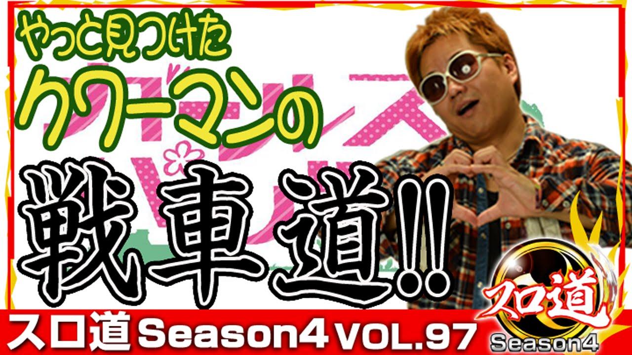 スロ道Season4 vol.97 クワーマン《大阪ホールという名のパチスロ店》