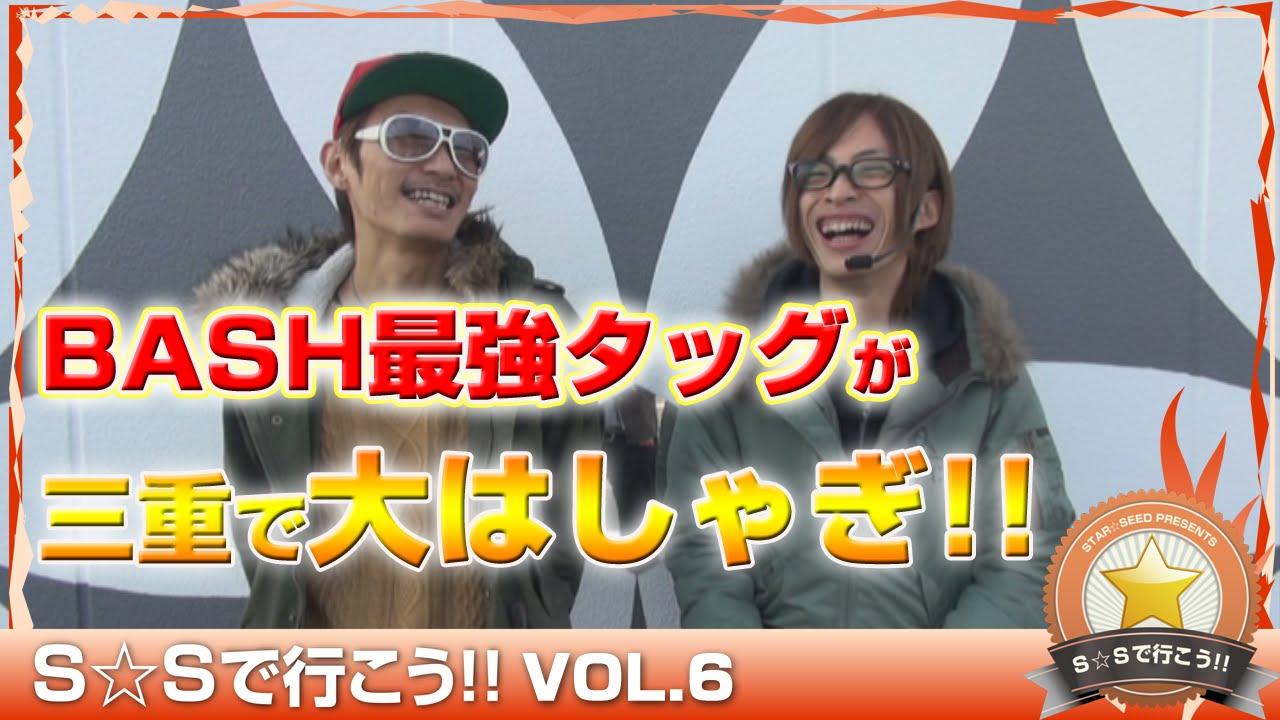 S☆Sで行こう!! vol.6《WING桑名店》チェリ男&よっしー