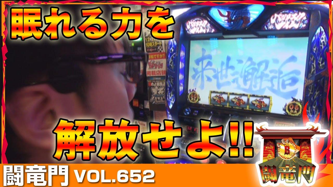 闘竜門 vol.652《K'ZONE鳳》浪漫℃