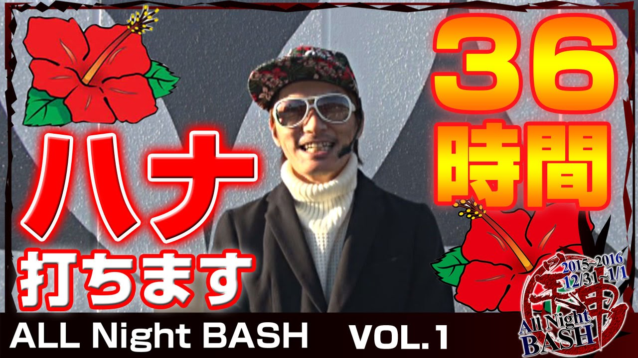 All Night BASH vol.1《WING桑名店》チェリ男