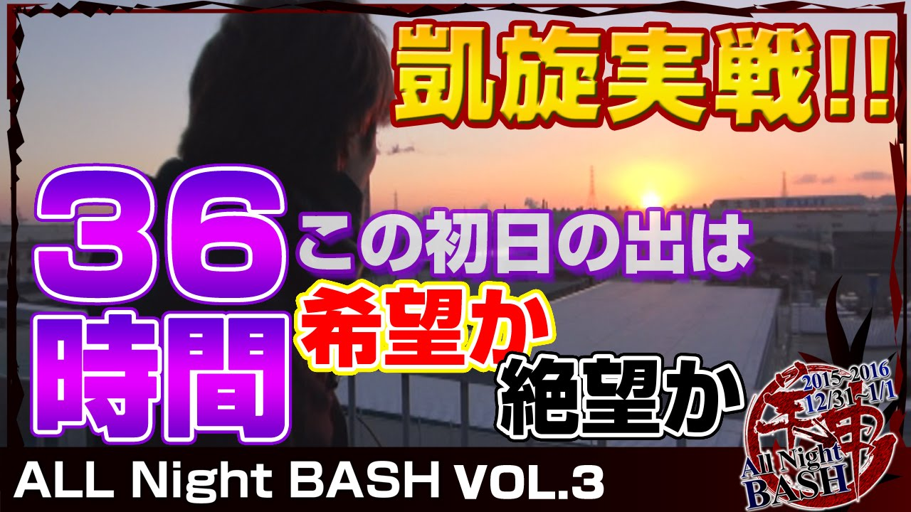 All Night BASH vol.3《WING金場店》ばっきー&浪漫℃