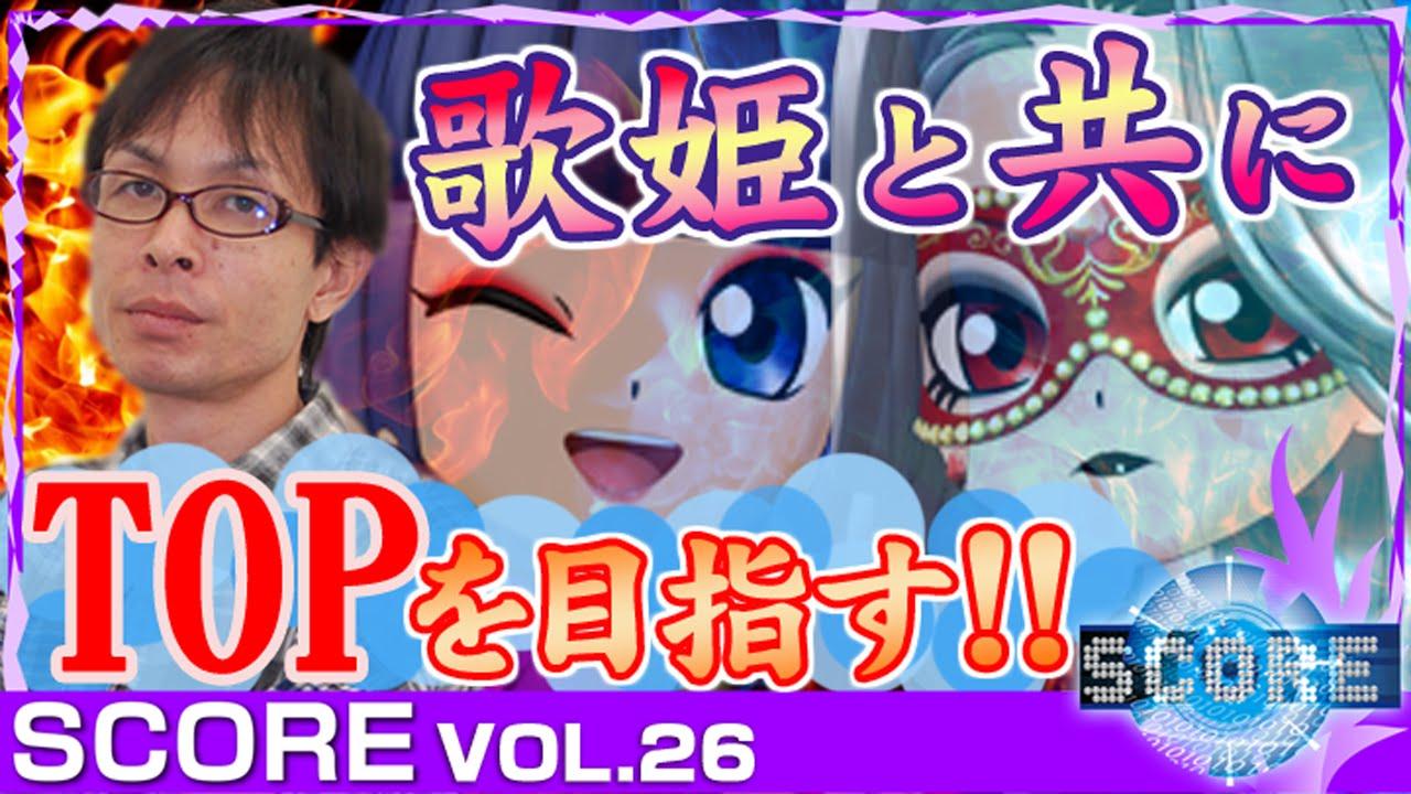 "SCORE vol.26《""H""東大阪》さわっち"