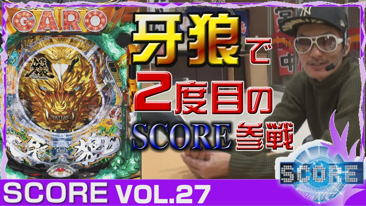 SCORE vol.27《DSG MEGA WORLD》チェリ男