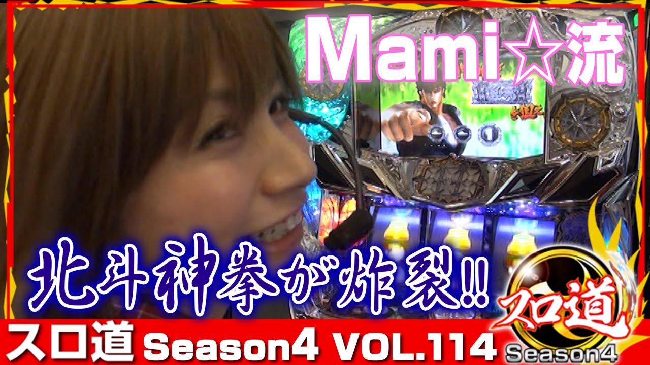 スロ道Season4 vol.114《マルハン玉津店》Mami☆