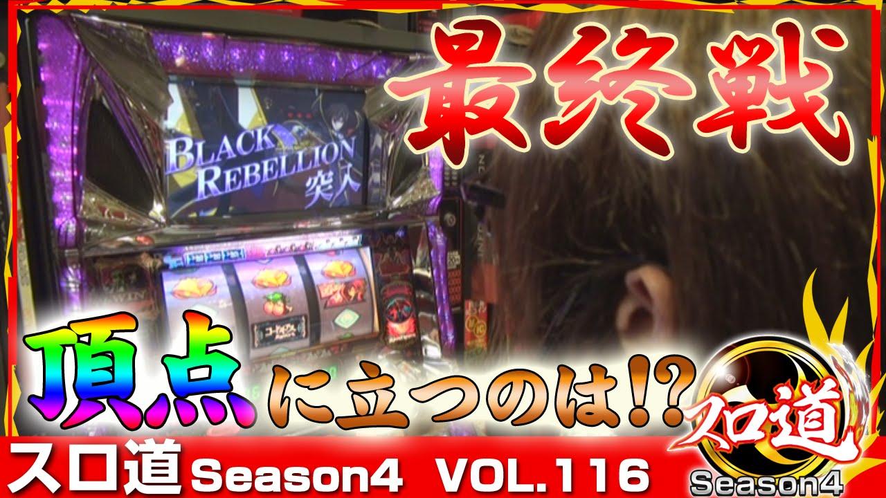 スロ道Season4 vol.116《マルハン加古川店》よっしー