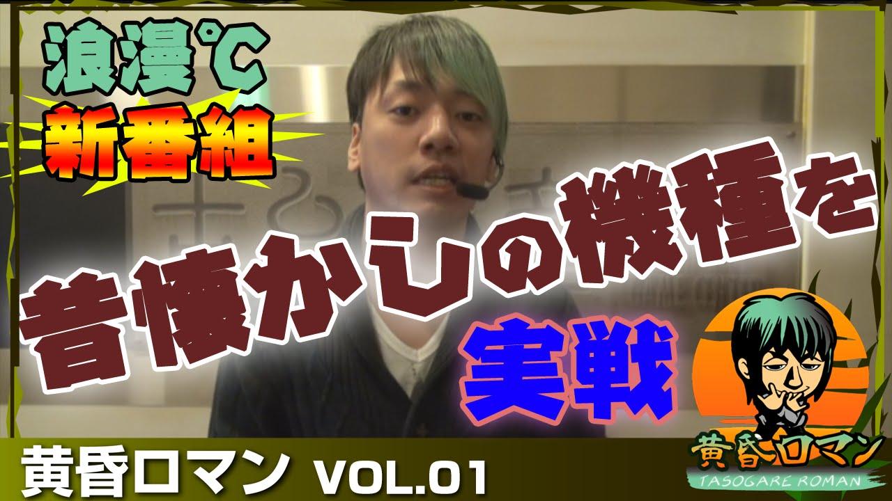 黄昏ロマン vol.1《古台遺産》浪漫℃