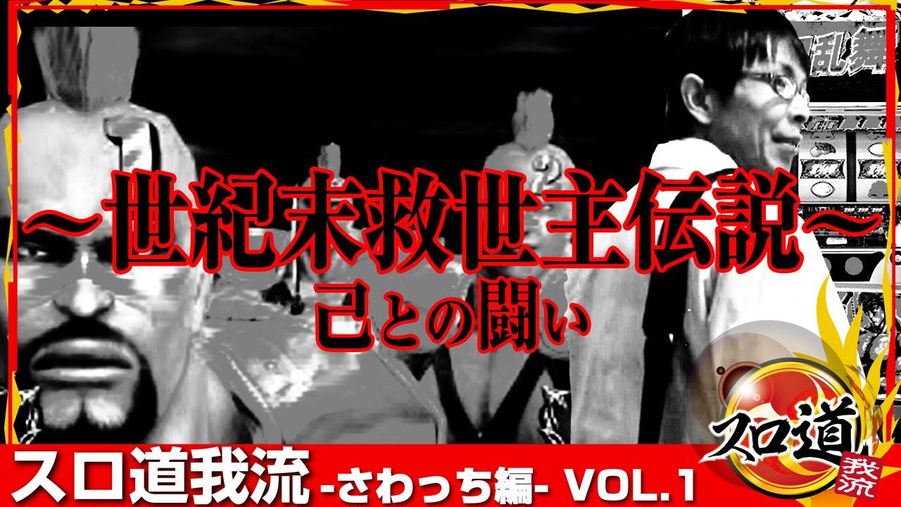 スロ道我流 -さわっち編- vol.1《大阪ホールという名のパチスロ店》