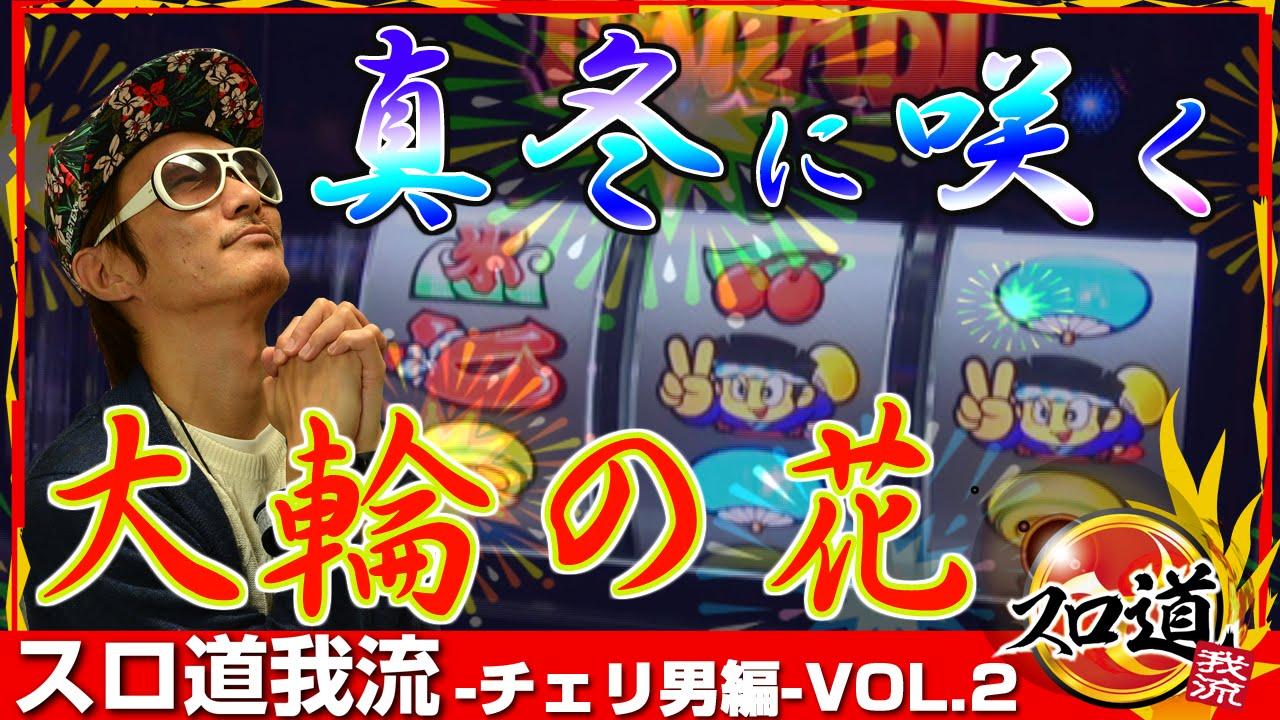 スロ道我流 -チェリ男編- vol.2《DSGアリーナ高岡店》